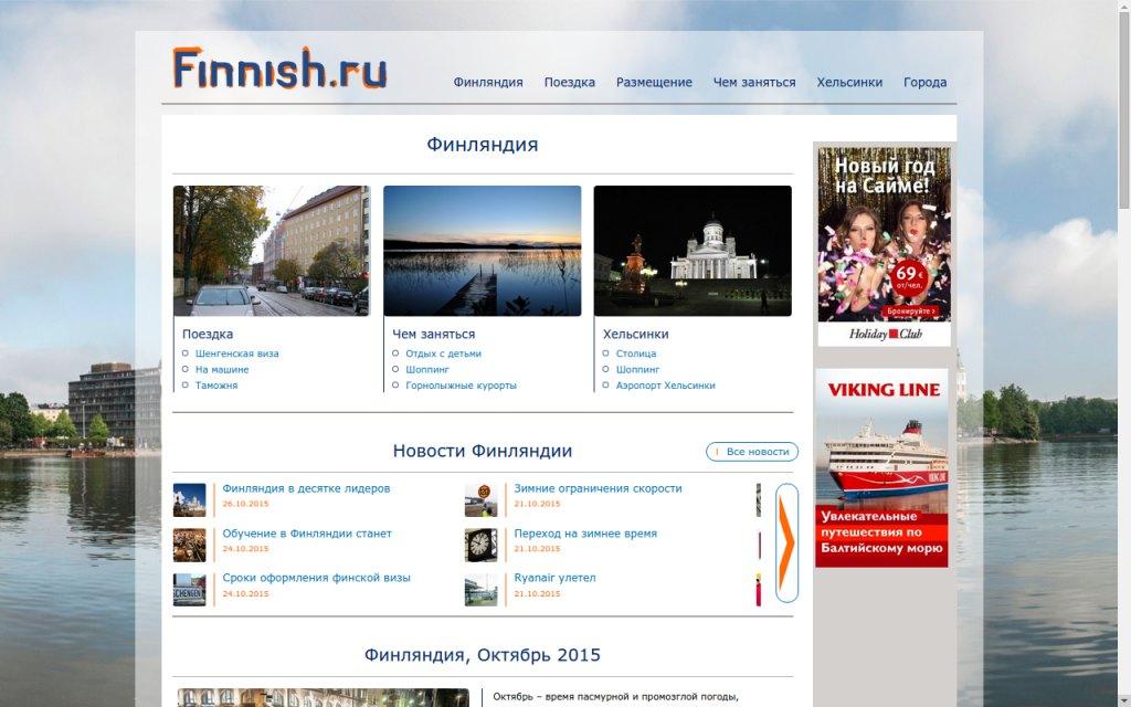 сайт знакомств с финляндией