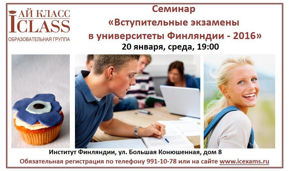 Вступительные экзамены в вузах страны завершились