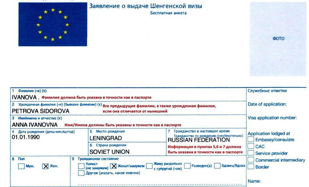 Анкета на шенгенскую визу