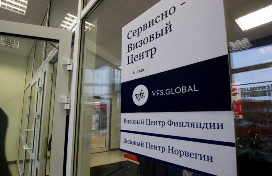 Визовый центр Финляндии в Петербурге